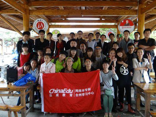 台州学习中心举行黄岩拓展活动