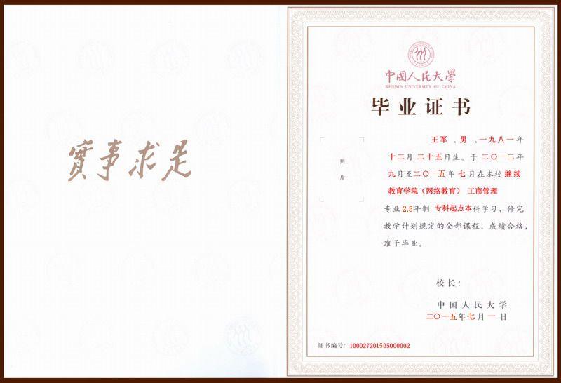 中国人民大学证书样本