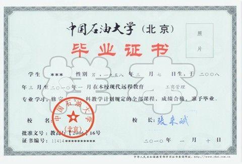 中国石油大学(北京)证书样本