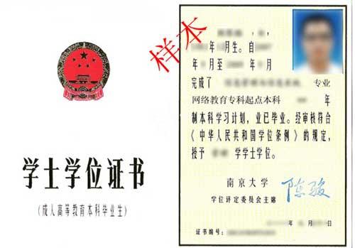 南京大学学位样本