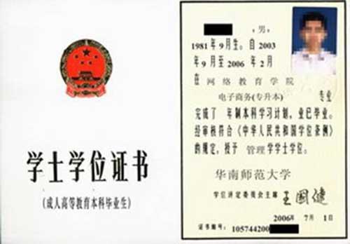 华南师范学位证书样本