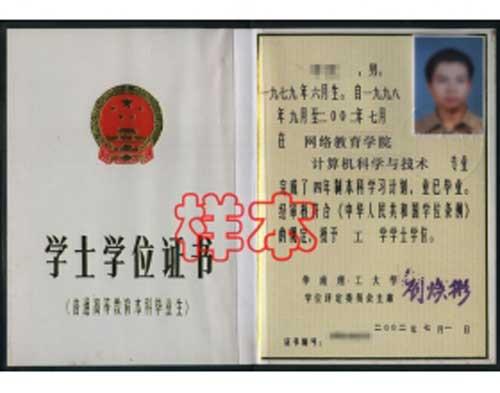 华南理工大学学位证书样本