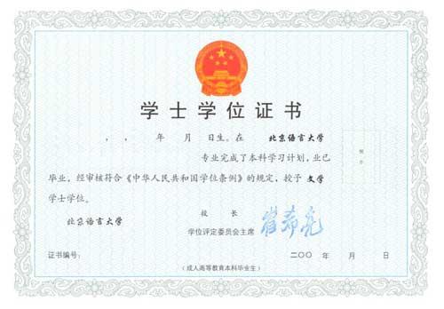 北京语言大学学位样本