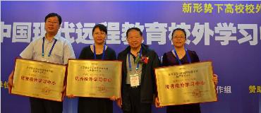 北语网院3家校外学习中心获得中国远程教育优秀校外学习中心称号