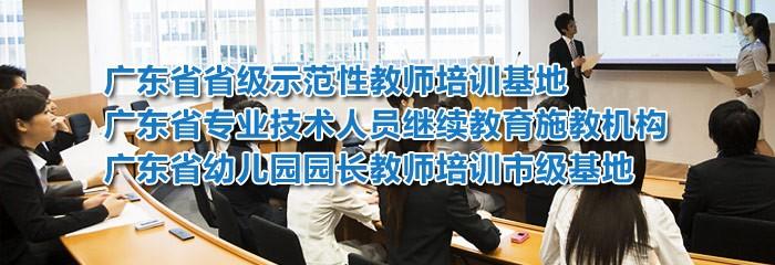 广东省省级示范性教师培训基地