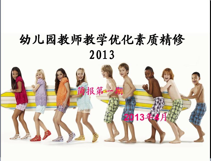 幼儿园教师教学优化素质精修2013春季班