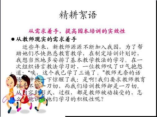 幼儿园课程管理与专业解读2013春季班