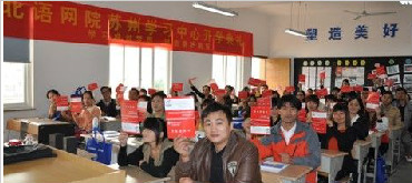 2013年秋季苏州学习中心新生开学典礼活动报道