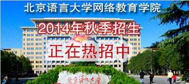 关于启动北京语言大学网络教育学院2014年秋季招生工作的通知