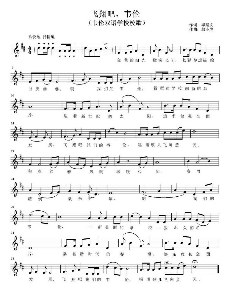快乐的六一歌曲简谱