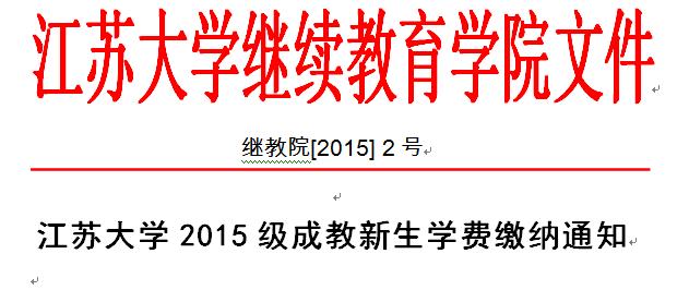 江苏大学2015级成教新生学费缴纳通知