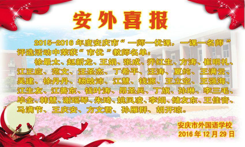 """安庆市""""一师一优课,一课一名师""""获奖喜报"""