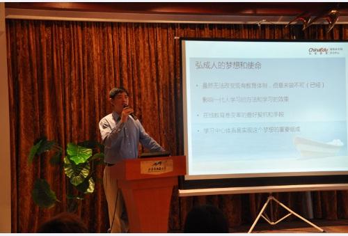 弘成学习中心总经理丁向东发表重要讲话