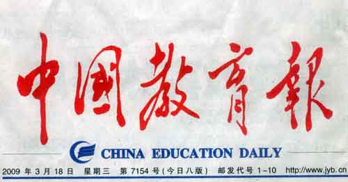 """中国教育报报道""""2009年3月18日(今日八版)"""""""