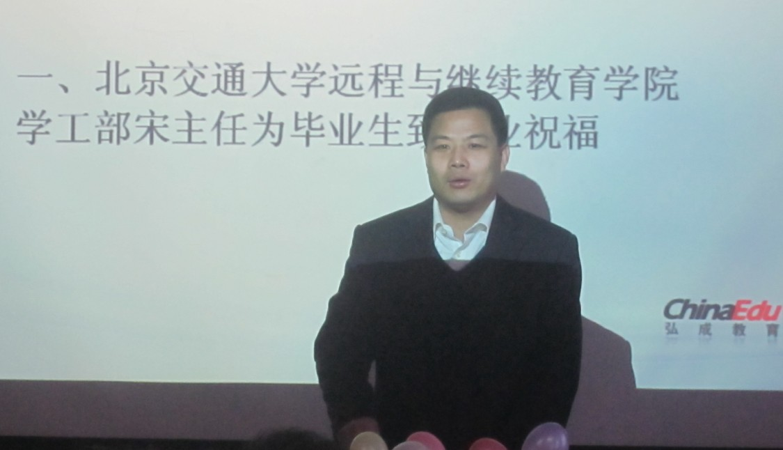 北京交通大学远程与继续教育学院学工部宋庆会主任为毕业生送上祝福