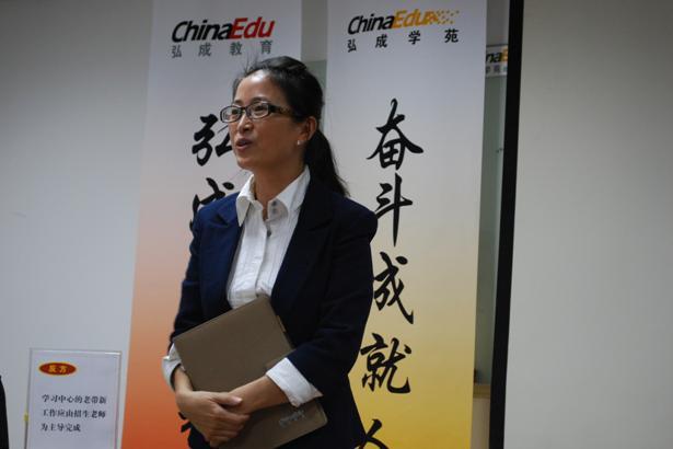 弘成学苑副总经理朱夏女士会议发言