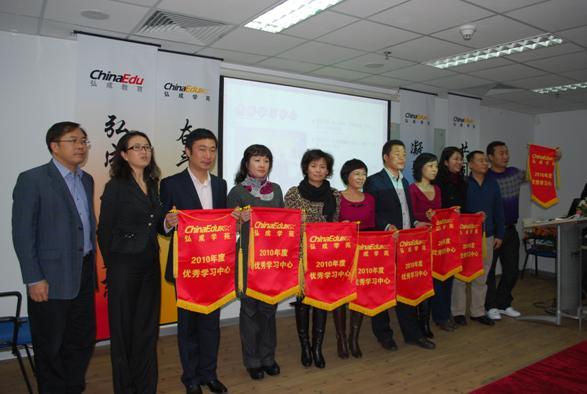 弘成学苑2010年度新优秀学习中心获得者
