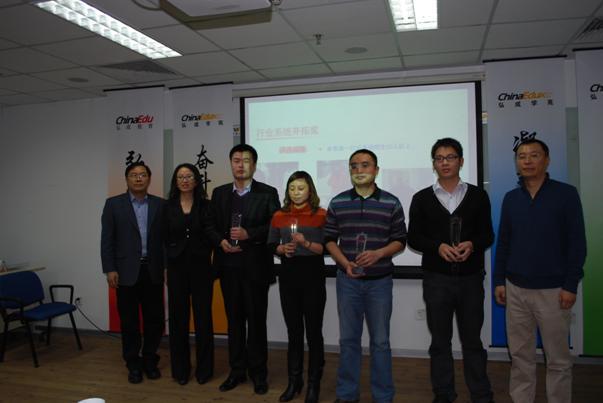 弘成学苑2010年度新主任成长进步奖获得者
