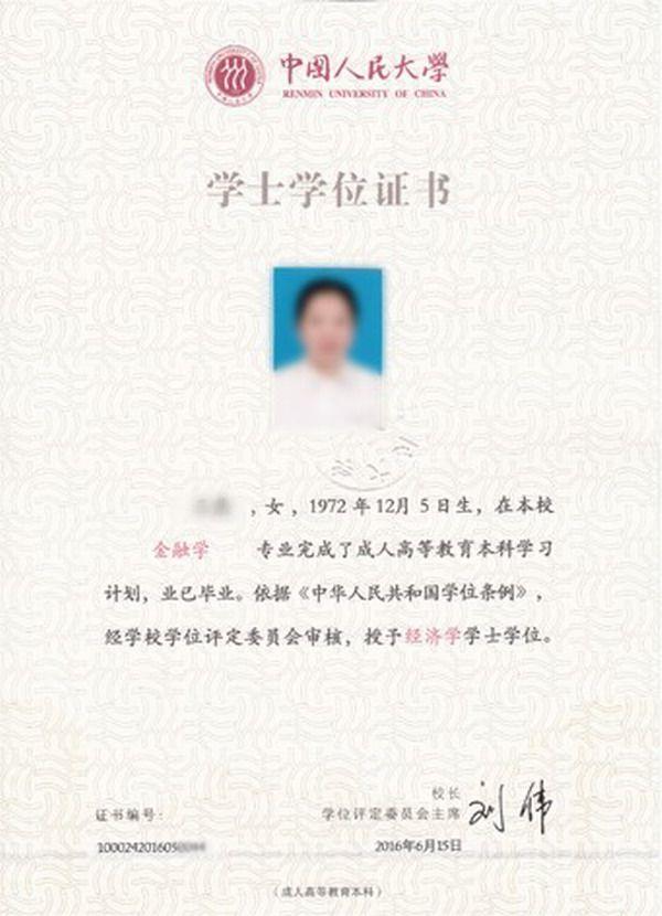 建筑专业毕业证书_中国人民大学继续教育学院2018年招生简章