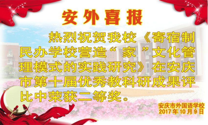 安庆市第十届优秀教科研成果获奖喜报