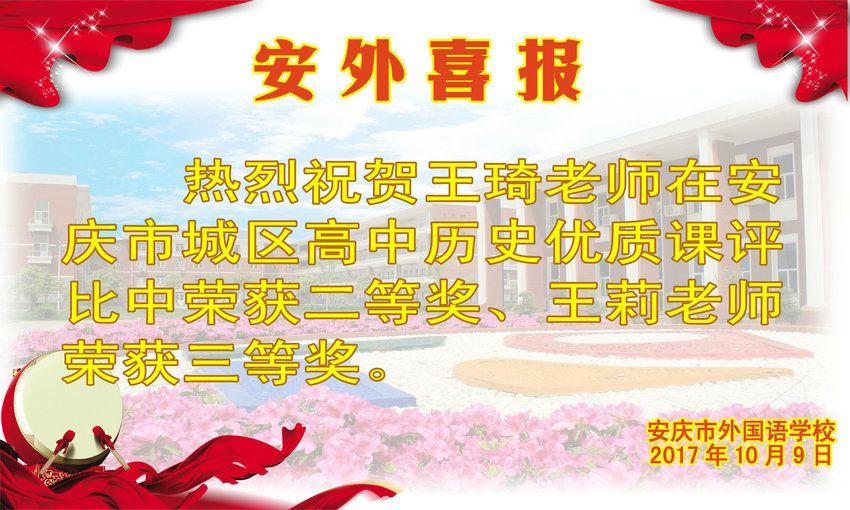 安庆市城区高中历史优质课获奖喜报