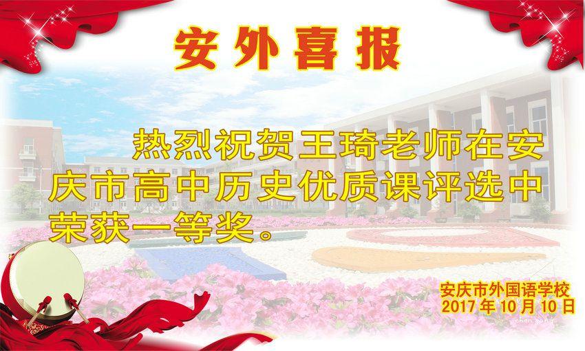 安庆市高中历史优质课获奖喜报