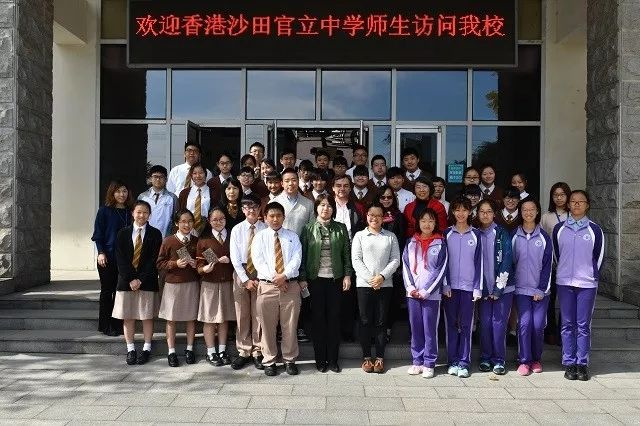 有缘千里,再续情谊——记香港沙田官立中学师生来访