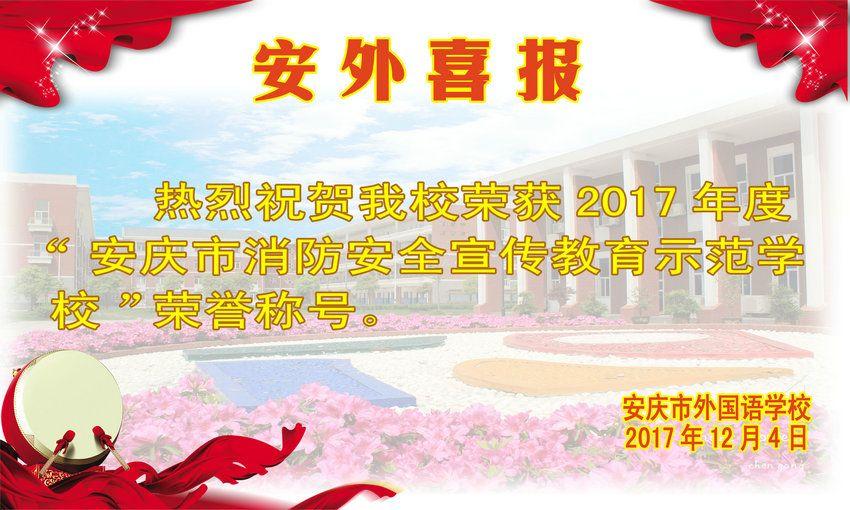2017年度安庆市消防安全宣传教育示范学校获奖喜报