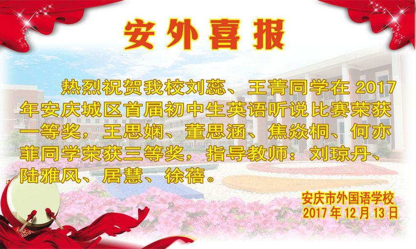 2017年度安庆城区首届初中生英语听说比赛获奖喜报