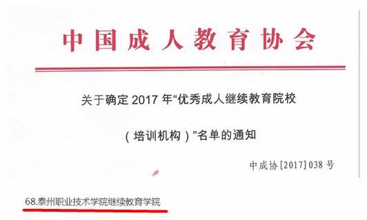"""我院获评全国2017年""""优秀成人继续教育院校(培训机构)"""""""