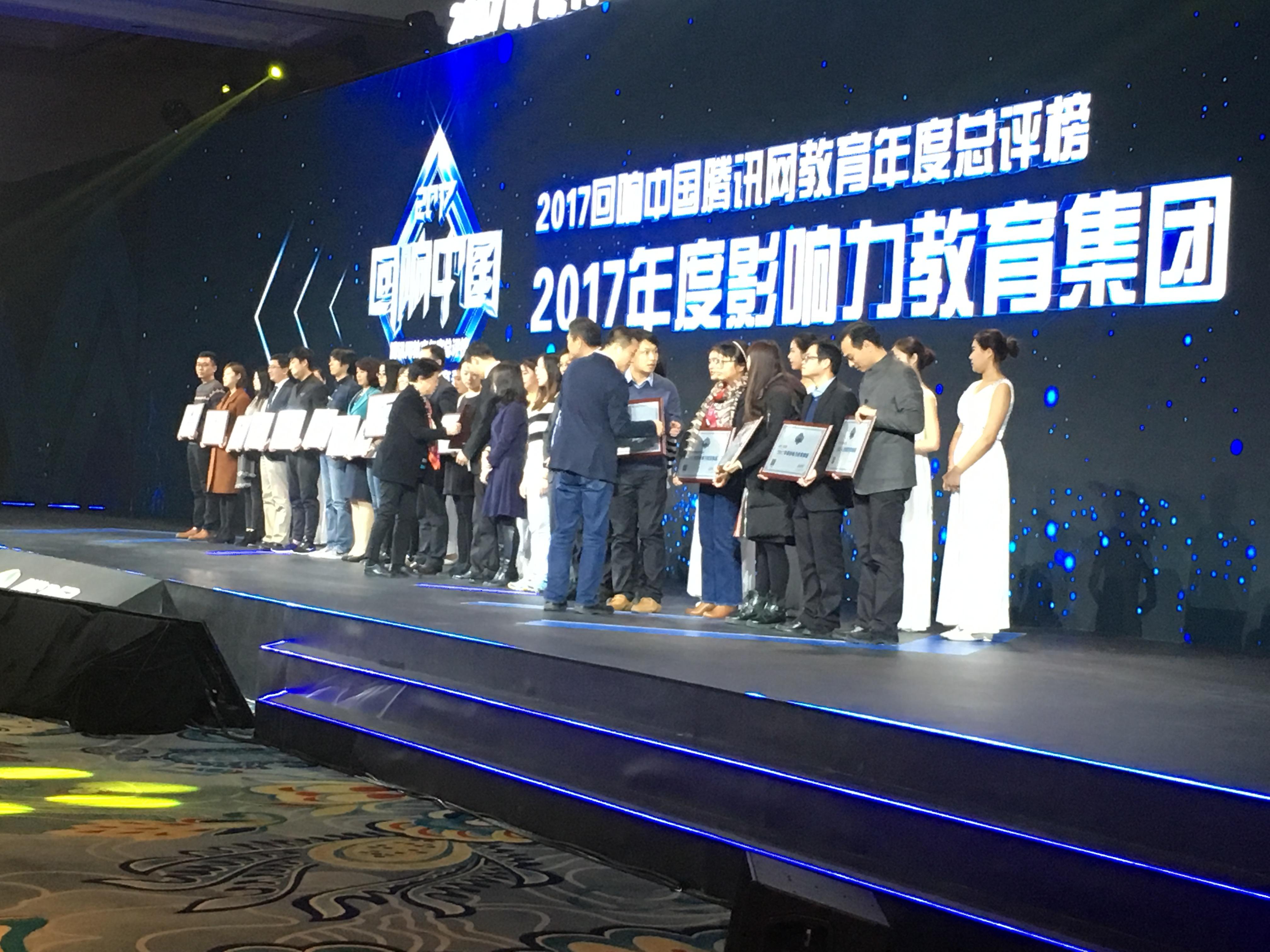 """弘成教育榮獲騰訊2017""""綜合實力教育集團""""獎"""