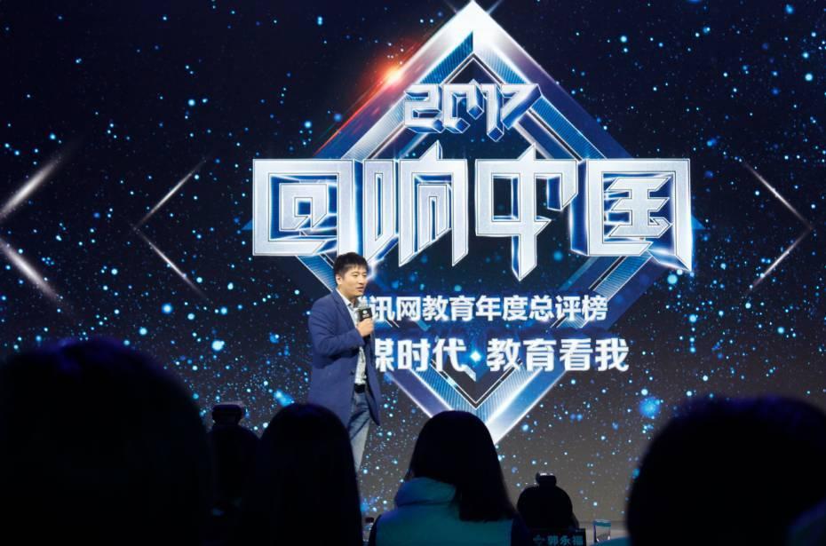 """弘成教育榮獲騰訊""""2017年度影響力教育集團""""獎項"""