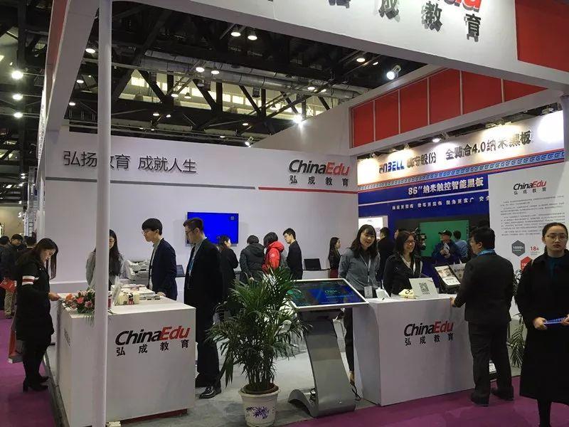 弘成教育參加中國國際智慧教育展 高端教育科技火爆現場