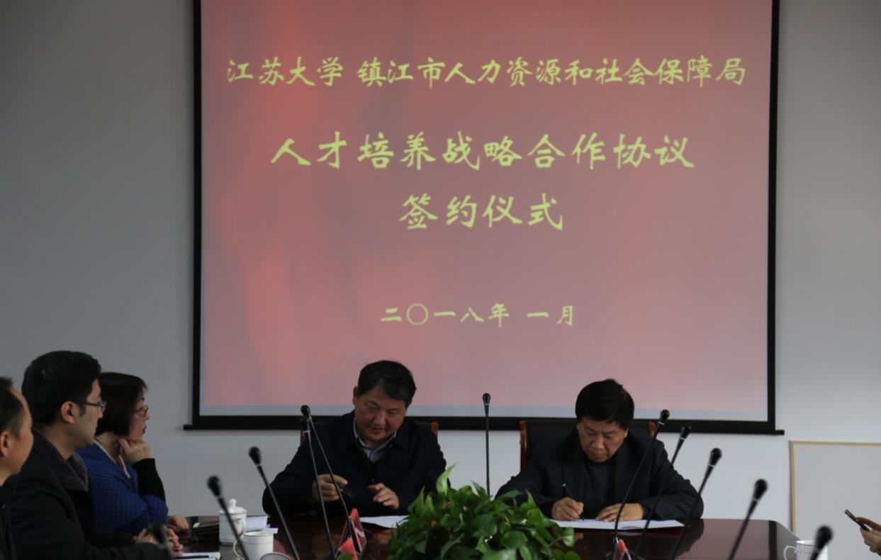 我校与镇江市人力资源和社会保障局共建镇江继续教育中心