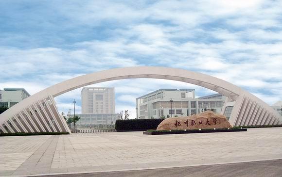 弘成教育与扬州市职业大学展开信息化合作