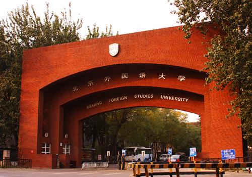 弘成学习中心:北外网院招生火热,着力培养跨国商业精英