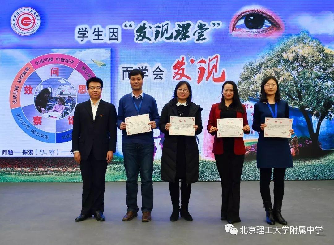 北京理工附中2018教育科研年会举行