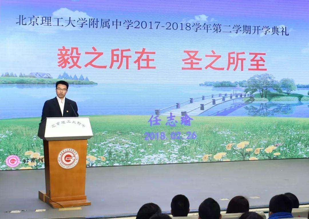 北京理工大学附属中学任志瑜校长开学致辞