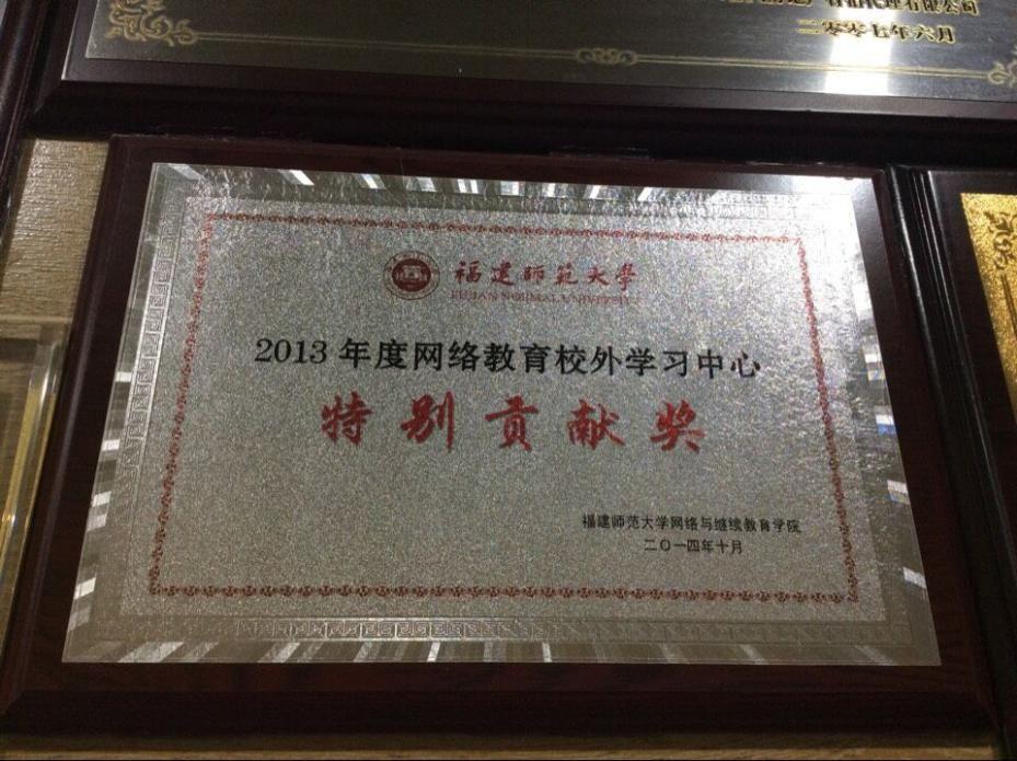 """2014年被福建师范大学授予2013年度网络教育校外学习中心""""特"""