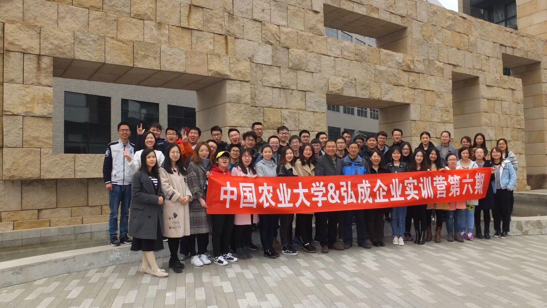 弘成教育IT實訓與中國農業大學 企業實訓再創突破