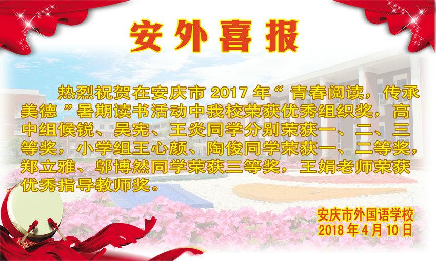 2017年青春阅读传承美德获奖喜报
