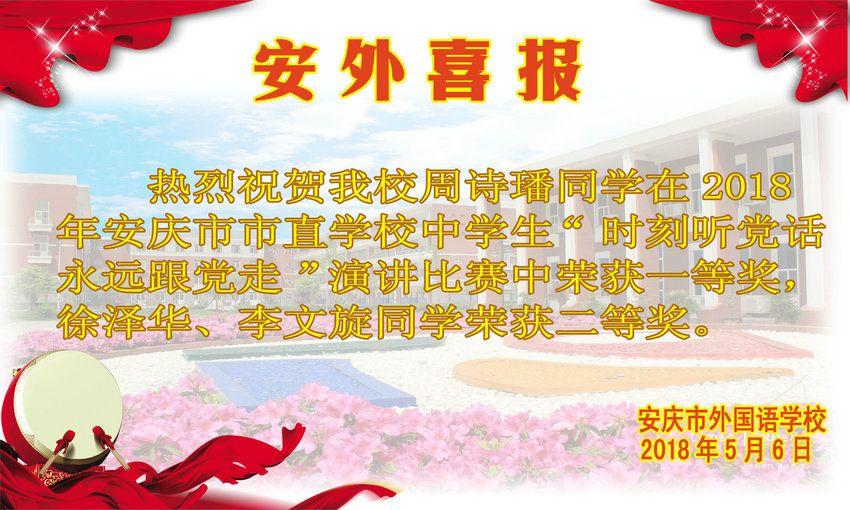 2018年安庆市市直学校中学生演讲比赛获奖喜报