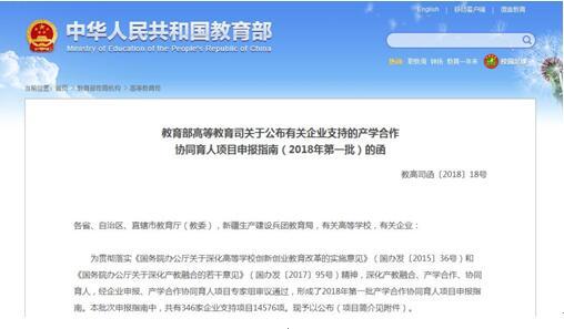 弘成科技成为教育部2018首批产学合作协同育人项目合作单位