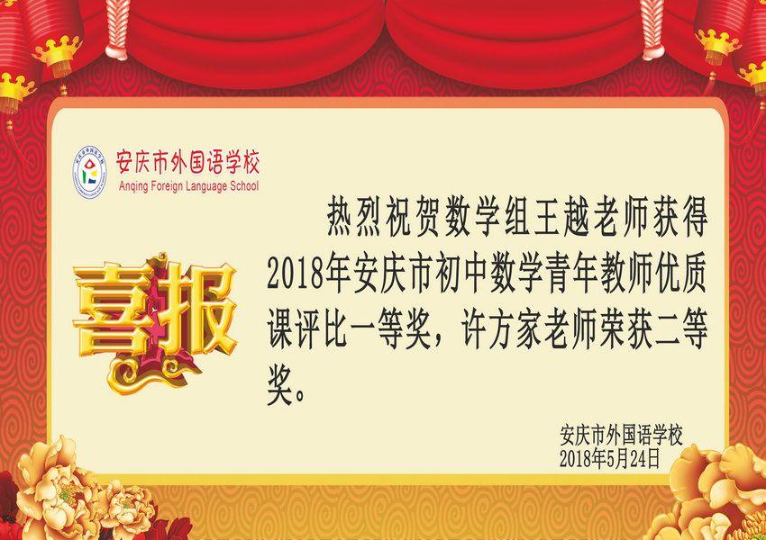 2018年安庆市初中数学青年教师优秀课评比获奖喜报