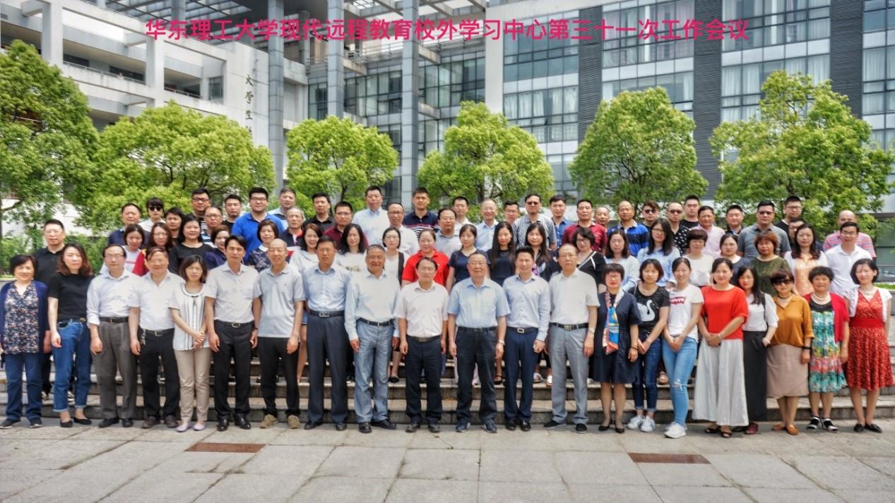 网络教育学院召开现代远程教育校外学习中心第31次工作会议