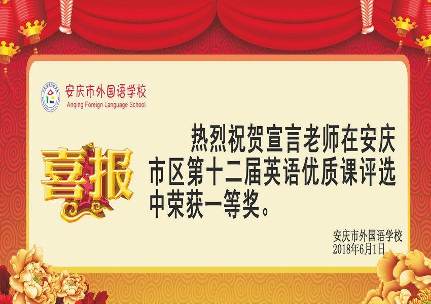 安庆市区第十二届英语优质课获奖喜报