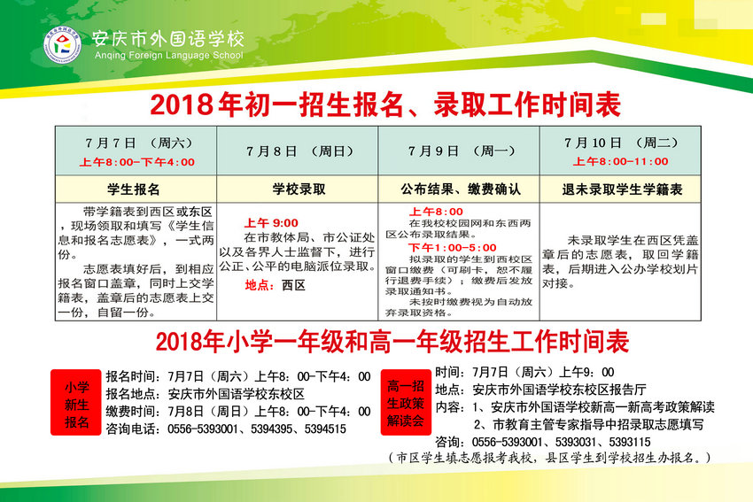 2018年招生工作时间表