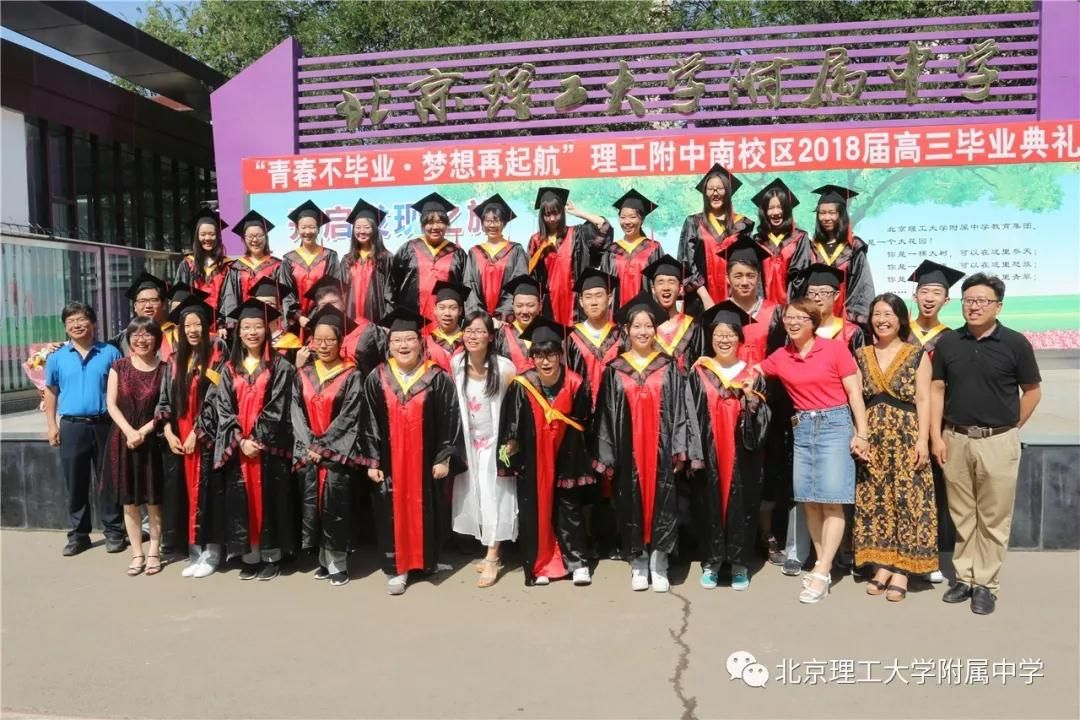 青春不毕业 梦想再起航——南校区2018届高三年级毕业典礼