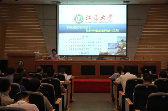2018年江苏省乡镇(街道)统计站长轮训班(第四期)顺利结业