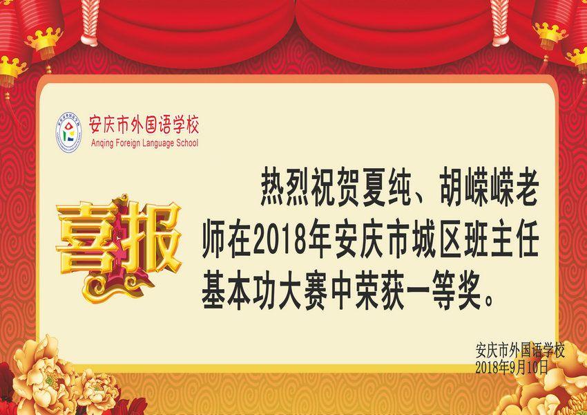 2018年安庆市城区班主任基本功大赛获奖喜报